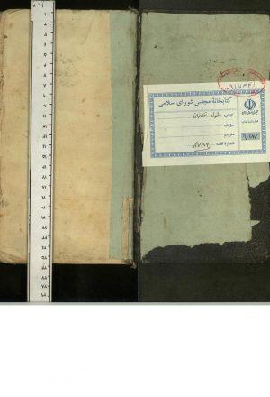 مطول = شرح تلخيص المفتاح؛سعدالدين تفتازاني (قرن8 )