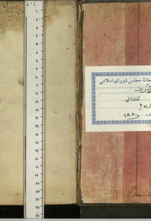 حاشيه الكشاف(سعدالدين مسعود بن عمر تفتازاني)