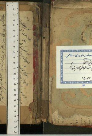 الحفايه في توضيح الكفايه(عبدالله بن محمد كردي بيتوشي شافعي (1221هـ))