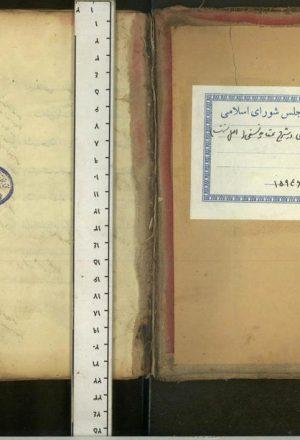 حاشيه شرح عقائد النسفي (از: احمد بن موسي خيالي (بعد از 860ق))
