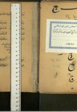اسماء الانبياء في القرآن