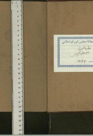 قطب الحیوه (از: حیدر علی شیرازی.)