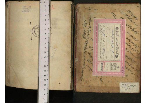 مکتوب به مولانا شاه محمد