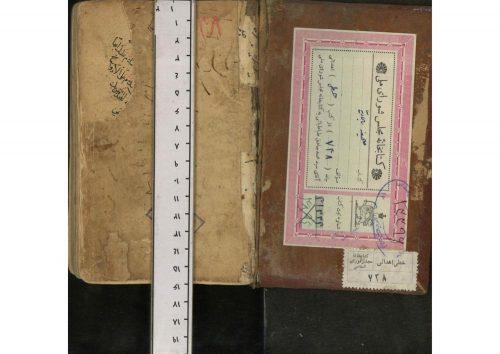 الصحيفه السجاديه (از: امام زينالعابدين علي بن الحسين (ع))