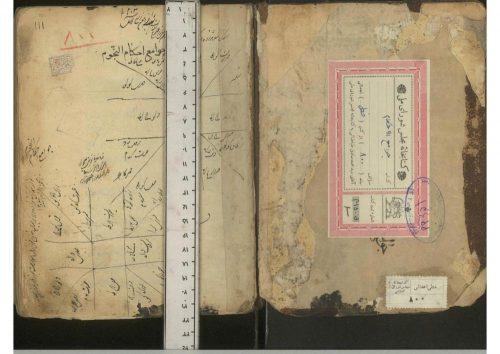 جوامع الاحکام النجوم = جوامع الاحکام (از: ابوالحسن علی بن زید بیهقی)