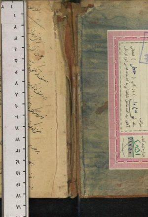اشعار از ملول؛سید محمد بن صادق طباطبایی متخلص به ملول (1299ش)
