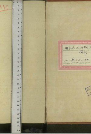 تاریخ جهان گشا (از: خواجه علاءالدین عطاملک جوینی)