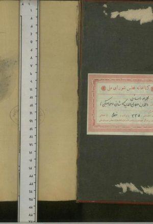 مقامات فنا (رساله - )؛احمد خواجگی کاشانی