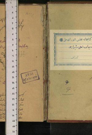 دیوان اهلی شیرازی؛محمد اهلی شیرازی (در گذشته942 )