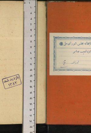 دیوان ادیب صابر؛شهابالدین ادیب صابر ترمدی (در گذسته596 )