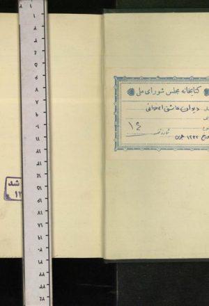 دیوان عاشق؛محمد اصفهانی متخلص بعاشق