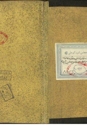 روضه الاحباب فی سیر النبی و الآل و الاصحاب (از: عطاءالله بن فضلالله دشتکی (قرن 9-10ق))