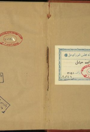 روضه الصفا فی سیره الانبیاء و الملوک و الخلفاء (از: میرخواند محمد بن خاوند شاه (د: 903ق))