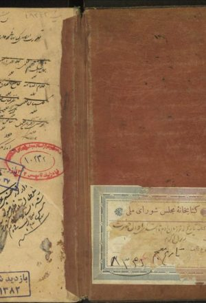 تاریخ المعجم فی آثار ملوک العجم (از: فضلالله بن عبدالله حسینی قزوینی (قرن 7 و 8ق))