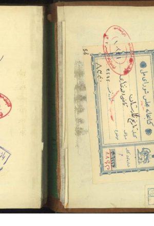 نگارستان (از: قاضی احمد بن محمد بن عبدالغفار قزوینی (قرن 10ق))