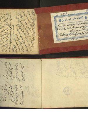 نان و حلوا؛شیخ بهایی