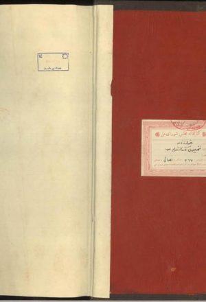 خداوندنامه؛فتحعلی خان صبا ملکالشعرا (1238ق)