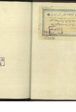 مصباح المصیبه فی فضائل و مصائب الائمه؛محمدجعفر بن سلطان احمد تبریزی (بعد از1270 ق)