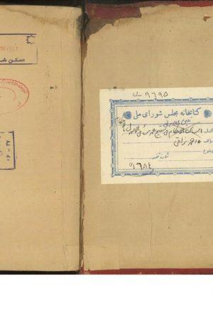عين الاصول (از: ملا احمد بن محمد مهدي نراقي)
