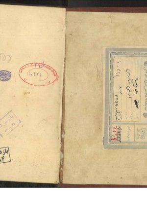 بدایع الحکم (از: آقا علی بن عبدالله مدرس زنوزی)