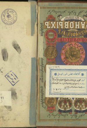 سلسله الذهب (از: نورالدین عبدالرحمن بن جامی (817 - 898ق))