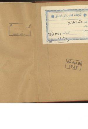 الوقوف السجاوندي وقف و الابتداء الكبير؛محمد بن طيفور سجاوندي غزنوي (560ق)