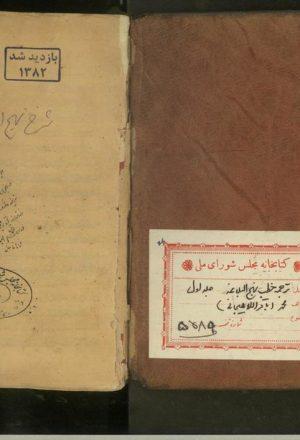 شرح نهجالبلاغه (جلد اول)(محمدباقر نواب لاهیجی معاصر فتحعلیشاه (زنده در 1225))