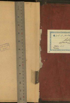 صافی؛خلیل بن غازی قزوینی (1089ق)