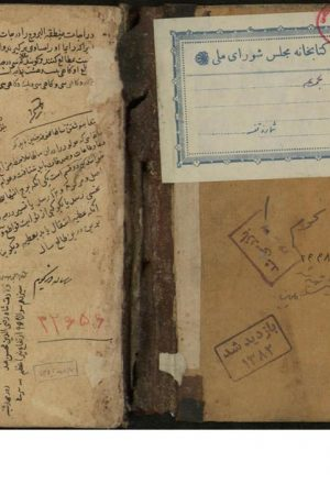 الاختیارات العلائیه فی الاختیارات السماویه؛فخر رازی، محمد بن عمر،544 ؟-606ق