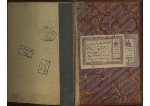 دره المصطفي في بيان سر المرتضي (مجدالاشراف، جلالالدين محمد.)