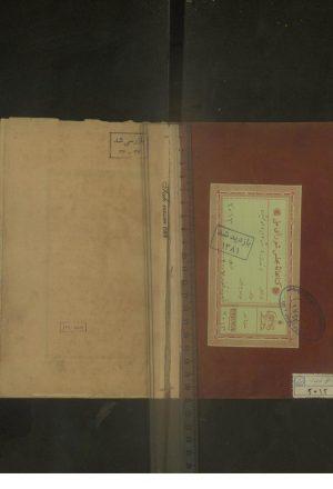 اندرز نامه امیرالمومنین (از: ناشناخته.)