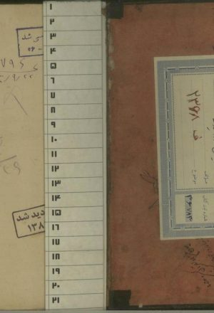 دیوان آذر بیگدلی(از: حاج لطفعلی بیگدلی شاملو (- 1195ق.))