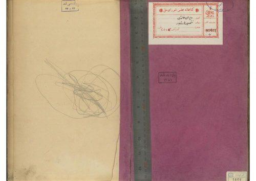 دیوان خاقان(فتحعلیشاه قاجار (-1250ق.))