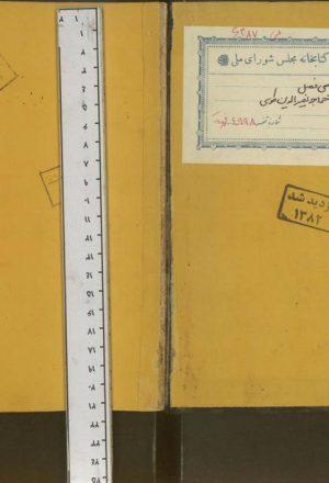 سی فصل(خواجه نصیرالدین طوسی (672ق))