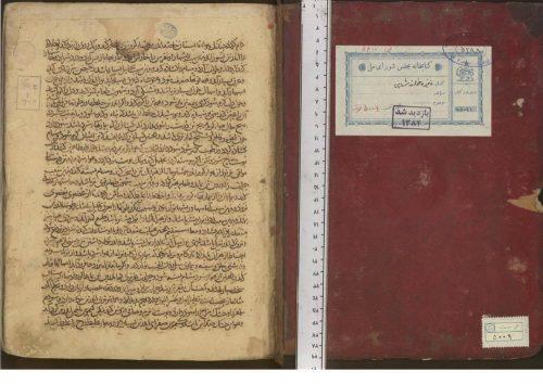 ذخیره خوارزمشاهی(زینالدین امیر مرتضی ابو ابراهیم اسماعیل بن حسین بن حسن جرجانی)