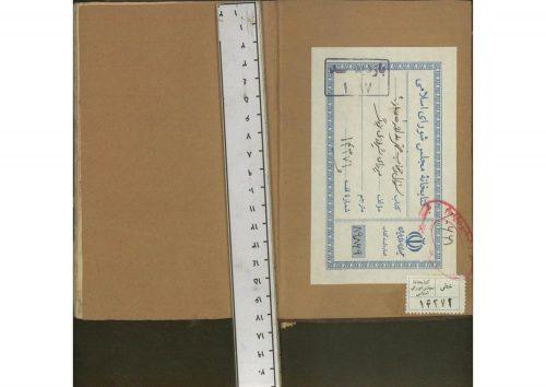 سوال و جواب؛محمد حسن بن محمود شیرازی (1312ق.)