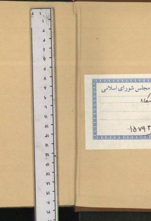 عین البکاء (از:علی نقی بن احمد بروجردی کاشانی)