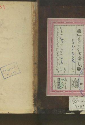 الهی نامه؛محمد حسین قزوینی شیرازی حسینی (1249ق)