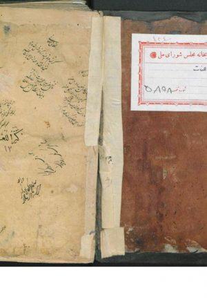 کنز اللغات؛محمد بن عبدالخالق بن معروف ( -883ق.)