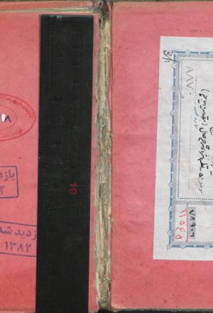 رساله في الاستخاره (بنقل از وسائل الشيعه)؛شيخ حر عاملي، محمد بنالحسن (قرن11 -10)