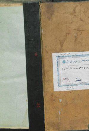 تأويل الآيات الظاهره في فضائل العتره الطاهره (سيد علي حسيني استرآبادي نجفي، شرفالدين (965ق))