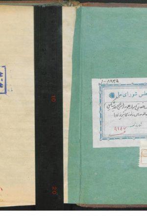 انوار جلیه در کشف حقایق اسرار علویه (عبدالله بن خان بابا مدرس زنوزی)