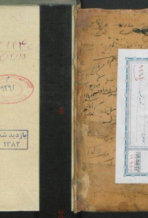 لب التواریخ (از: امیر یحیی بن عبداللطیف حسینی سیفی قزوینی)