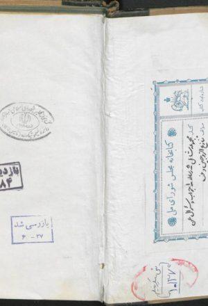 بیان الادیان (از: ابوالمعالی محمدبن نعمتالله حسینی)