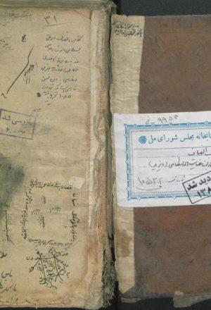 انصاف (از: ابومحمد بن عنايت الله بسطامي (قرن 11ق))