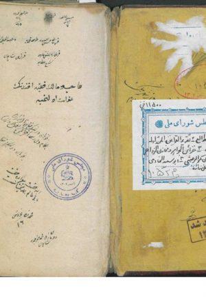 خزائن الجواهر و مخازن الزواهر (از: ابوسعيد محمد بن مصطفي (1176ق))