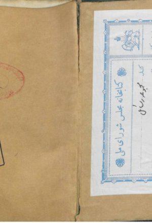 کبری فی المنطق (از: میر سید شریف علی بن محمد جرجانی (816ق))