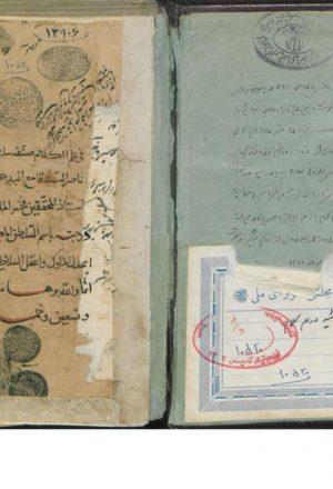 براهین البهاییه (از: فخرالدین محمد بن عمر بن حسن رازی (606ق))