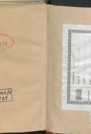 محاكمات بين الامام و النصير في شرح الاشارات (از: قطبالدين محمد بن محمد تحتاني رازي (766ق))