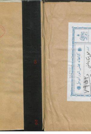 مجلي مراه المنجي (از: ابن ابيجمهور محمد بن علي احسايي (؟ - 906ق))